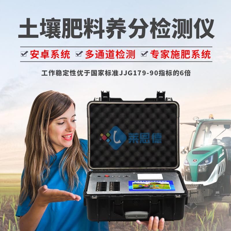 多通道土壤养分速测仪