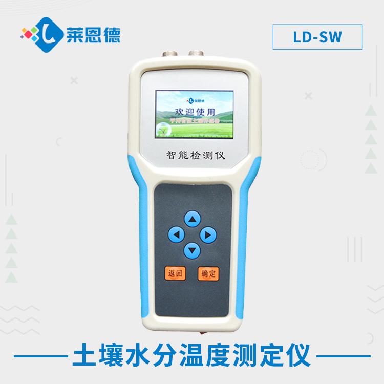 土壤水分温度测定仪