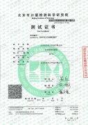 农药残留检测仪检测证书