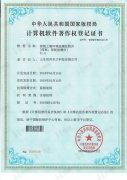 土壤环境检测仪软件著作权证书