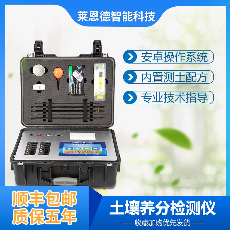 LD-GT2型12通道土壤养分检测仪