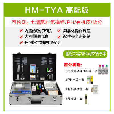 LD-TYA型土壤养分检测仪
