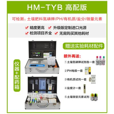 LD-TYB型土壤肥料养分检测仪