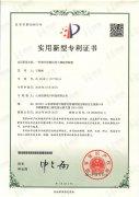 土壤取样装置专利证书